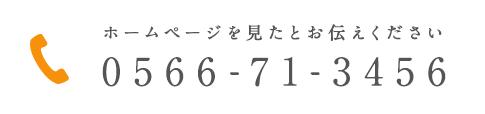 contact_tel01.png